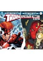 Вселенная DC. Rebirth. Титаны№ 0-1; Красный Колпак и Изгои №0