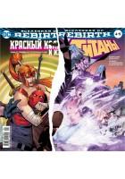 Вселенная DC. Rebirth. Титаны№ 4-5; Красный Колпак и Изгои №2