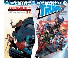 Вселенная DC. Rebirth. Титаны №8-9; Красный Колпак и Изгои №4