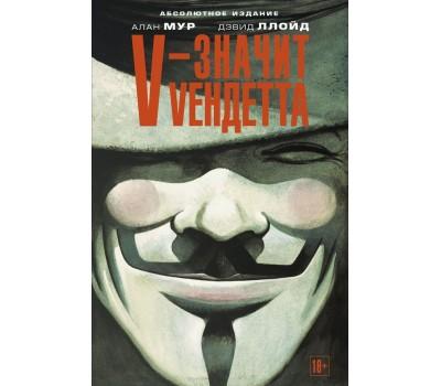 V – значит Vендетта