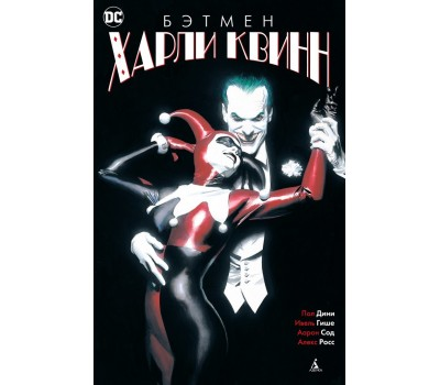 Бэтмен: Харли Квинн