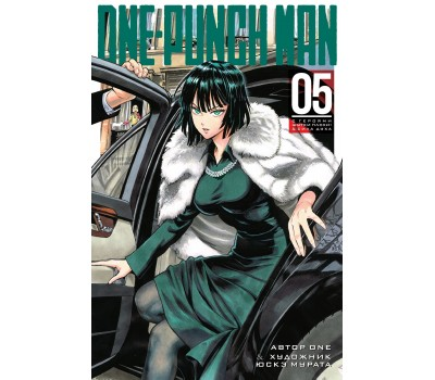 One-Punch Man. Книга 5