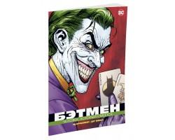 Бэтмен. Человек, который смеется (single в мягк обл.)