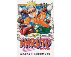 Naruto. Наруто. Книга 1