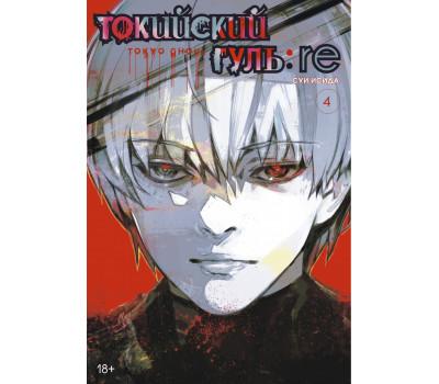 Токийский гуль: re. Книга 4