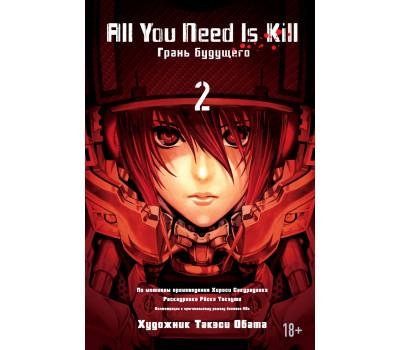 All You Need Is Kill. Грань будущего. Книга 2