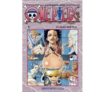 One Piece. Большой куш. Книга 5. Только вперед!