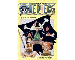 One Piece. Большой куш. Книга 6. Сакура Хирурка