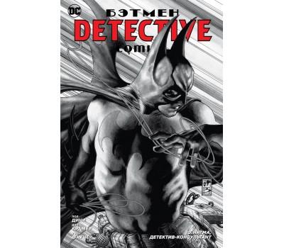 Бэтмен. Э.Нигма, детектив-консультант