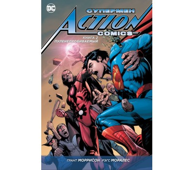 Супермен. Action Comics. Книга 2. Пуленепробиваемый