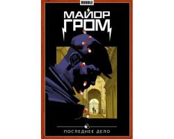 Майор Гром - Книга 8: Последнее дело