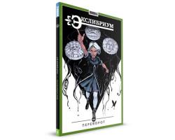 Экслибриум — Том 8: Переворот