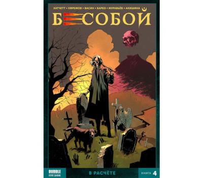 besoboy-tom-4-v-raschete