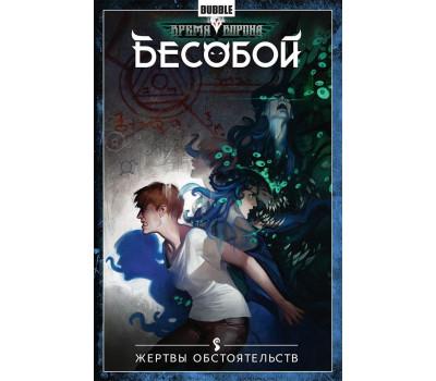besoboy-tom-7-zhertvy-obstoyatelstv