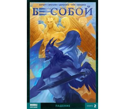 besoboy-tom-2-padenie