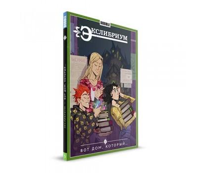 Экслибриум - Книга 5: Вот дом, который...