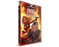 Майор Гром и Красная Фурия - Книга 7: В сердце тьмы