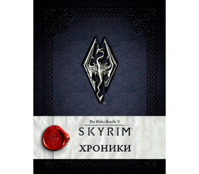 Skyrim. Хроники. The Elder Scrolls V
