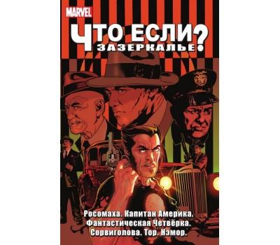 Marvel: Что Если? Зазеркалье