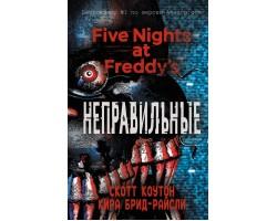 Пять ночей у Фредди. Четвёртый шкаф (Книга 3)