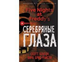 Пять ночей у Фредди. Серебряные глаза (Книга 1)