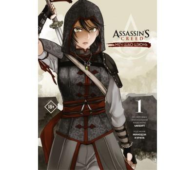 Assassin's Creed: Меч Шао Цзюнь. Том 1