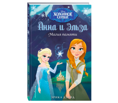 Холодное сердце. Анна и Эльза. Магия памяти