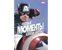 Чудесные моменты Marvel. Капитан Америка