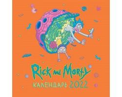 Рик и Морти (цветной). Календарь настенный на 2022 год
