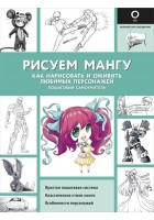 Рисуем мангу. Как нарисовать и оживить любимых персонажей. Пошаговый самоучитель