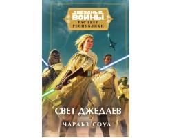 Звёздные войны: Расцвет Республики. Свет джедаев