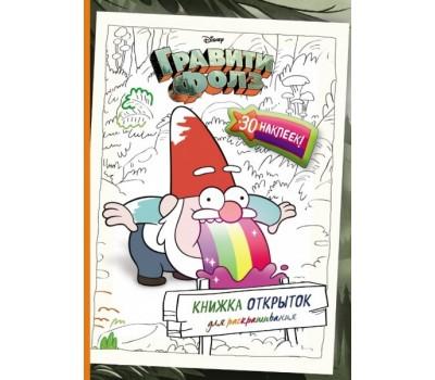 Гравити Фолз: Книжка открыток для раскрашивания + наклейки
