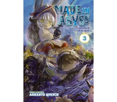 Made in Abyss. Созданный в бездне. Том 3