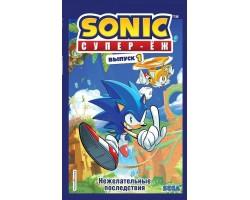 Sonic Супер - Еж. Нежелательные последствия. Комикс. Выпуск 1