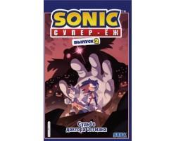 Sonic Супер - Еж. Судьба доктора Эггмана. Комикс. Выпуск 2
