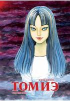 Томиэ (Ито Дзюндзи)