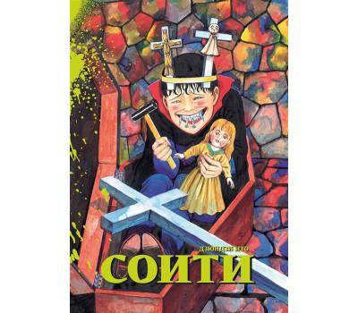 Соити (Ито Дзюндзи)