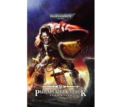 Рыцарский клинок - WarHammer 40000 (книга)