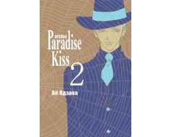 Ателье Paradise Kiss. Том 2