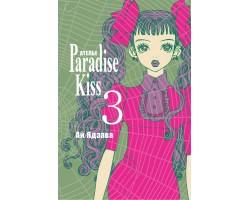 Ателье Paradise Kiss. Том 3