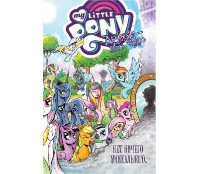My Little Pony. Дружба - это чудо! Том 5