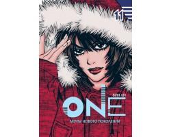One. Том 11
