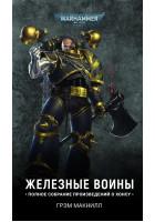 Железные Воины - WarHammer 40000  (книга)