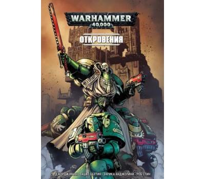 Warhammer 40 000: Откровения
