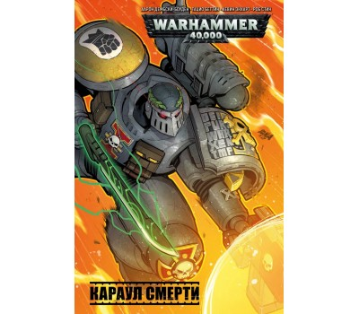 Warhammer 40 000: Караул смерти