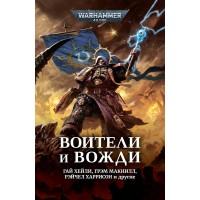 Воители и вожди - WarHammer 40000 (книга)