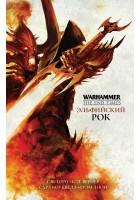 Эльфийский рок - Warhammer 40000 (книга)