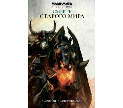 Смерть Старого Мира - Warhammer 40000 (книга)
