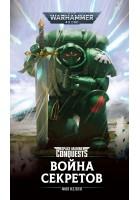Война секретов - Warhammer 40000 (книга)