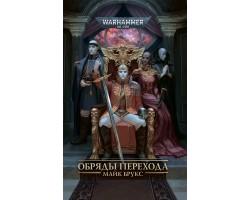 Обряды Перехода - Warhammer 40000 (книга)
